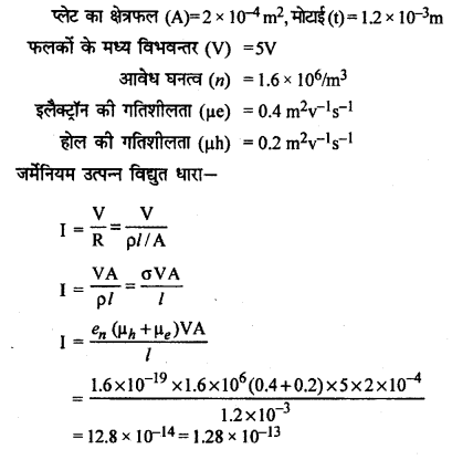 RBSE Solutions for Class 12 Physics Chapter 16 इलेक्ट्रॉनिकी nu Q 1