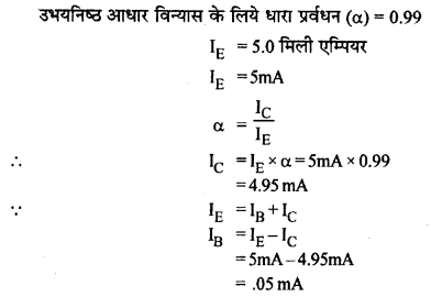 RBSE Solutions for Class 12 Physics Chapter 16 इलेक्ट्रॉनिकी nu Q 3