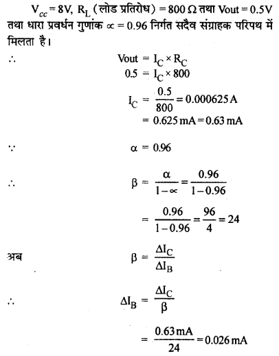 RBSE Solutions for Class 12 Physics Chapter 16 इलेक्ट्रॉनिकी nu Q 5