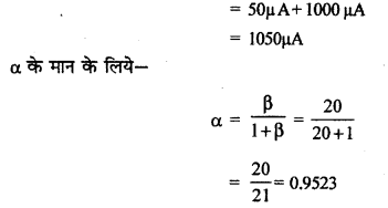 RBSE Solutions for Class 12 Physics Chapter 16 इलेक्ट्रॉनिकी nu Q 6.1