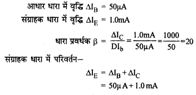 RBSE Solutions for Class 12 Physics Chapter 16 इलेक्ट्रॉनिकी nu Q 6