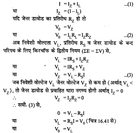 RBSE Solutions for Class 12 Physics Chapter 16 इलेक्ट्रॉनिकी sh Q 7.4