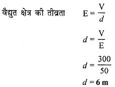 RBSE Solutions for Class 12 Physics Chapter 3 विद्युत विभव