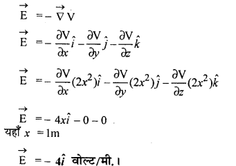 RBSE Solutions for Class 12 Physics Chapter 3 विद्युत विभव 13