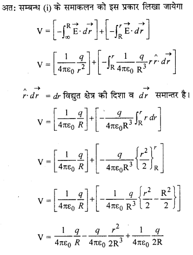 RBSE Solutions for Class 12 Physics Chapter 3 विद्युत विभव 49