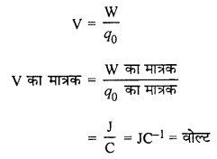 RBSE Solutions for Class 12 Physics Chapter 3 विद्युत विभव 56