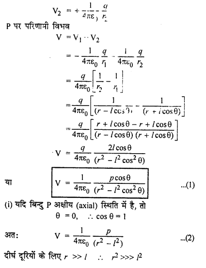 RBSE Solutions for Class 12 Physics Chapter 3 विद्युत विभव 59