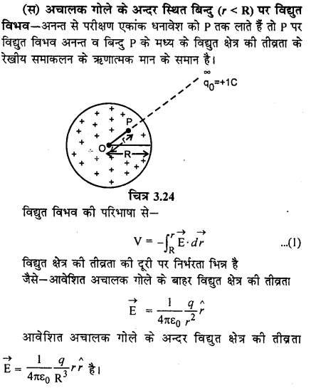 RBSE Solutions for Class 12 Physics Chapter 3 विद्युत विभव 67