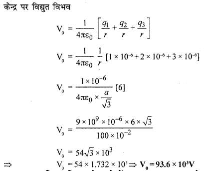 RBSE Solutions for Class 12 Physics Chapter 3 विद्युत विभव 80