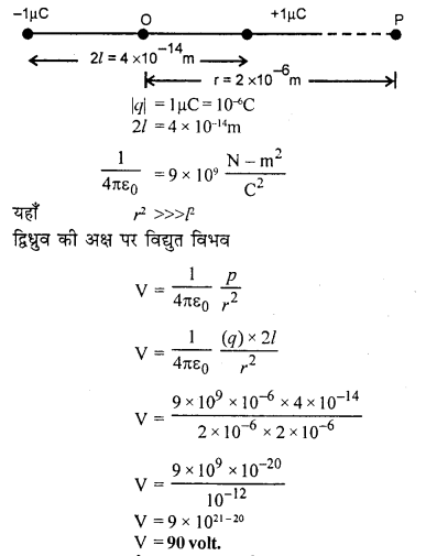 RBSE Solutions for Class 12 Physics Chapter 3 विद्युत विभव 81
