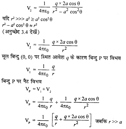 RBSE Solutions for Class 12 Physics Chapter 3 विद्युत विभव 85