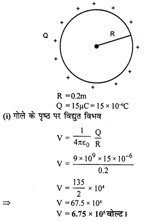RBSE Solutions for Class 12 Physics Chapter 3 विद्युत विभव 89