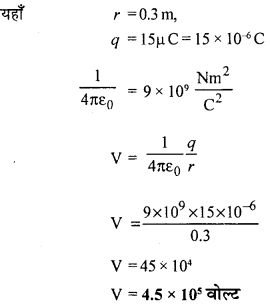 RBSE Solutions for Class 12 Physics Chapter 3 विद्युत विभव 90