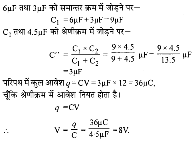 RBSE Solutions for Class 12 Physics Chapter 4 विद्युत धारिता 11