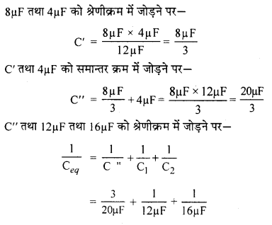 RBSE Solutions for Class 12 Physics Chapter 4 विद्युत धारिता 13