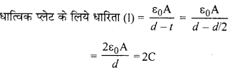RBSE Solutions for Class 12 Physics Chapter 4 विद्युत धारिता 18