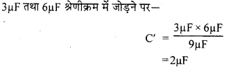 RBSE Solutions for Class 12 Physics Chapter 4 विद्युत धारिता 2