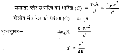 RBSE Solutions for Class 12 Physics Chapter 4 विद्युत धारिता 20