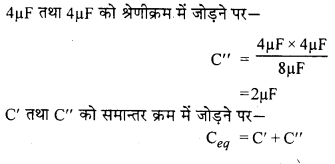 RBSE Solutions for Class 12 Physics Chapter 4 विद्युत धारिता
