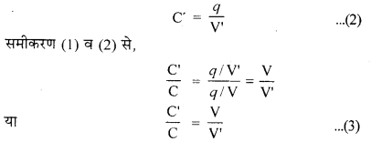 RBSE Solutions for Class 12 Physics Chapter 4 विद्युत धारिता 35