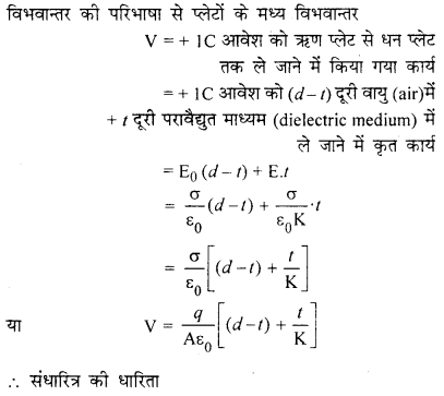 RBSE Solutions for Class 12 Physics Chapter 4 विद्युत धारिता 39