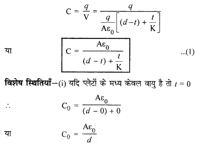 RBSE Solutions for Class 12 Physics Chapter 4 विद्युत धारिता 40