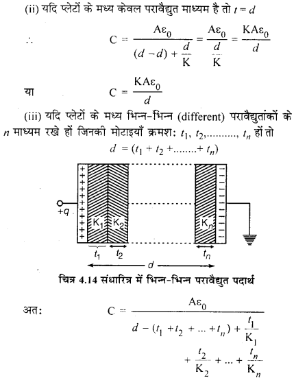 RBSE Solutions for Class 12 Physics Chapter 4 विद्युत धारिता 41