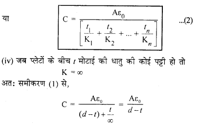 RBSE Solutions for Class 12 Physics Chapter 4 विद्युत धारिता 42