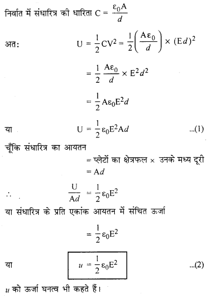 RBSE Solutions for Class 12 Physics Chapter 4 विद्युत धारिता 43
