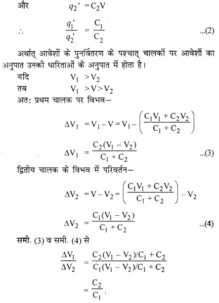 RBSE Solutions for Class 12 Physics Chapter 4 विद्युत धारिता 47