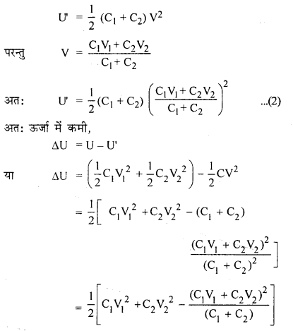 RBSE Solutions for Class 12 Physics Chapter 4 विद्युत धारिता 48