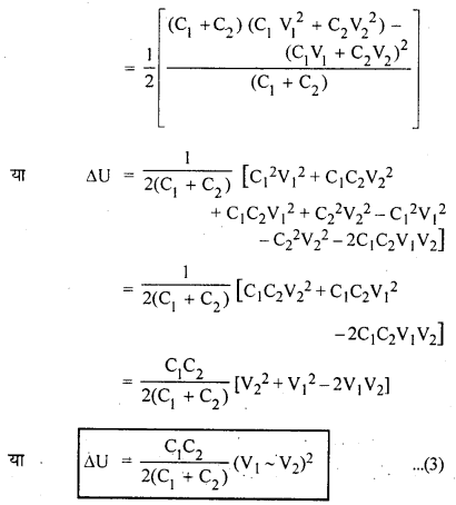 RBSE Solutions for Class 12 Physics Chapter 4 विद्युत धारिता 49