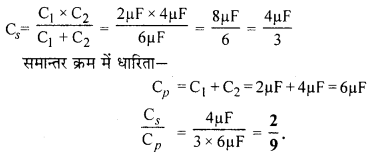 RBSE Solutions for Class 12 Physics Chapter 4 विद्युत धारिता 51