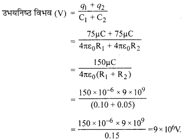 RBSE Solutions for Class 12 Physics Chapter 4 विद्युत धारिता 52