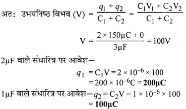 RBSE Solutions for Class 12 Physics Chapter 4 विद्युत धारिता 53
