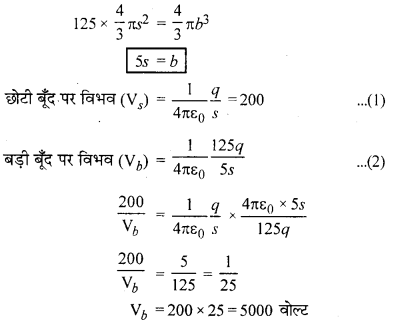 RBSE Solutions for Class 12 Physics Chapter 4 विद्युत धारिता 54