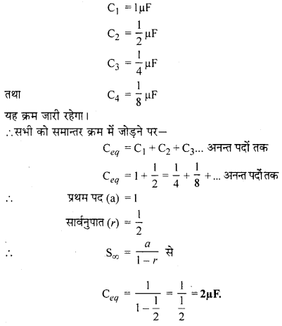 RBSE Solutions for Class 12 Physics Chapter 4 विद्युत धारिता 57