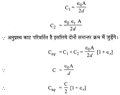 RBSE Solutions for Class 12 Physics Chapter 4 विद्युत धारिता 7
