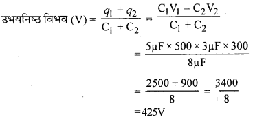 RBSE Solutions for Class 12 Physics Chapter 4 विद्युत धारिता 9