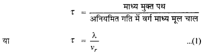RBSE Solutions for Class 12 Physics Chapter 5 विद्युत धारा 15