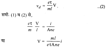 RBSE Solutions for Class 12 Physics Chapter 5 विद्युत धारा 18