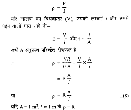 RBSE Solutions for Class 12 Physics Chapter 5 विद्युत धारा 22