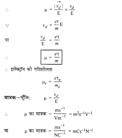 RBSE Solutions for Class 12 Physics Chapter 5 विद्युत धारा 25