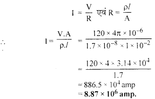 RBSE Solutions for Class 12 Physics Chapter 5 विद्युत धारा 34