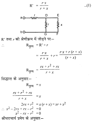 RBSE Solutions for Class 12 Physics Chapter 5 विद्युत धारा 39