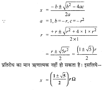 RBSE Solutions for Class 12 Physics Chapter 5 विद्युत धारा 40