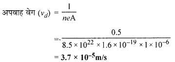 RBSE Solutions for Class 12 Physics Chapter 5 विद्युत धारा 44