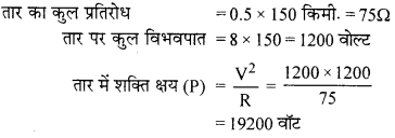 RBSE Solutions for Class 12 Physics Chapter 5 विद्युत धारा 5