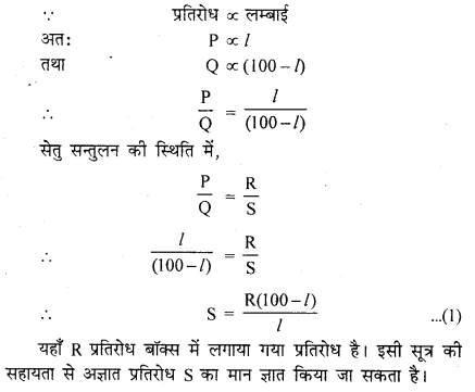 RBSE Solutions for Class 12 Physics Chapter 6 विद्युत परिपथ 12