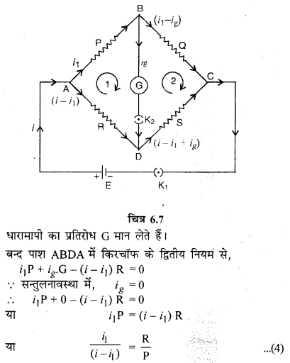 RBSE Solutions for Class 12 Physics Chapter 6 विद्युत परिपथ 14